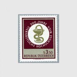 オーストリア 1968年獣医大学200年
