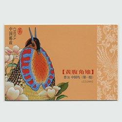 中国 2002年中国の鳥・切手帳(SB22)