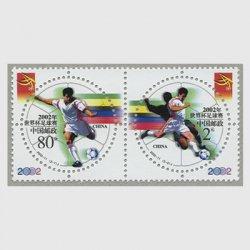 中国 2002年ワールドカップサッカー2連(2002-11J)