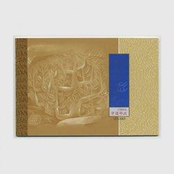 中国 2002年民間伝説「董永と七仙女」切手帳(SB23)