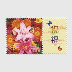 中国 2002年「鮮花」祝福タブ付(2002-Z2)