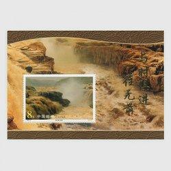 中国 2002年黄河壺口瀑布・小型シート(2002-21T)