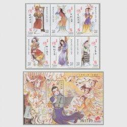 中国マカオ 2002年文学と人物 - 紅楼夢(2次)