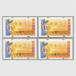中国マカオ 2002年普通/自動化切手 - 環境保護4種