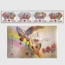 中国マカオ 2003年神話と伝説-梁山伯と祝英台