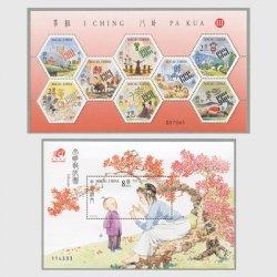 中国マカオ 2003年易経と八卦(3次)