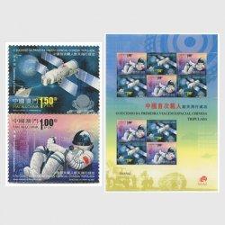 中国マカオ 2003年中国初有人宇宙飛行成功