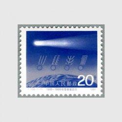 中国 1986年ハレー彗星