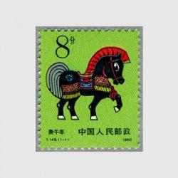 中国 1990年午