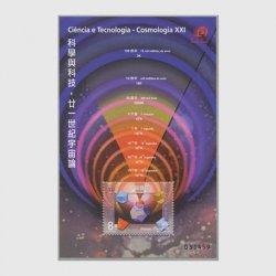 中国マカオ 2004年科学と科学技術-21世紀の宇宙論小型シート