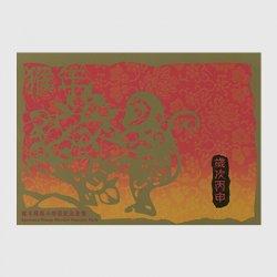 中国香港 2016年年賀「申」小型シート・みほん字入
