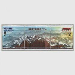 スイス 2016年ゴッタルドベーストンネル・タブ付ペア