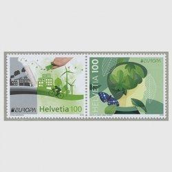 スイス 2016年ヨーロッパ切手「エコロジー」2種連刷
