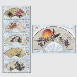 中国マカオ 2006年扇面-甘恒