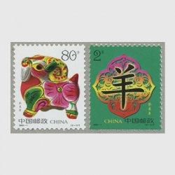 中国 2003年賀切手〈未〉2種(2003-1T)