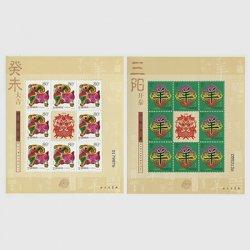 中国 2003年年賀切手〈未〉8面シート2種(2003-1T)