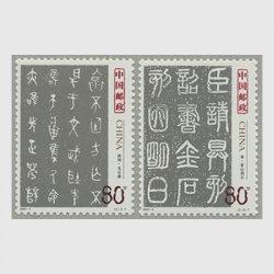 中国 2003年中国古代書法・篆書2種(2003-3T)