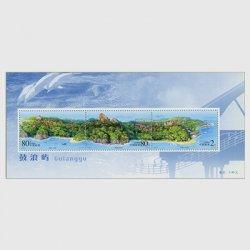 中国 2003年鼓浪島(コロンス島)・小型シート(2003-8TM)