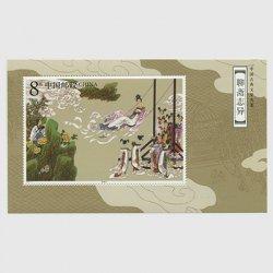 中国 2003年中国古典文学名著・聊斎志異(3次)小型シート(2003-9TM)