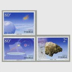 中国 2003年吉林隕石雨3種(2003-10T)