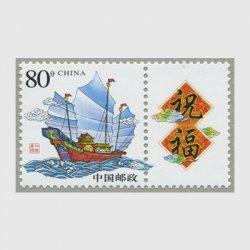 中国 2003年「一帆風順」祝福タブ付(2003-Z2)