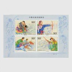 中国 2003年少数民族伝統体育・小型シート(2003-16TM)