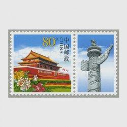 中国 2003年「天安門」タブ付(2003-Z3)