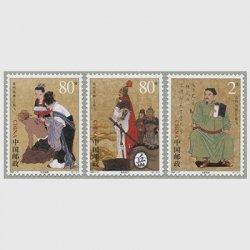 中国 2003年古代名将軍・岳飛3種(2003-17J)