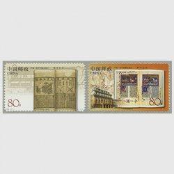 中国 2003年図書芸術2種(2003-19T)