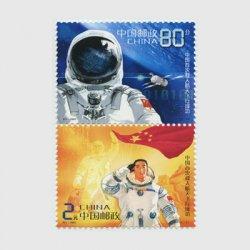 中国 2003年中国初有人宇宙飛行成功2連(2003-特5)