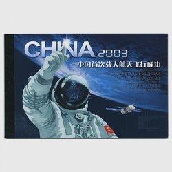 中国 2003年中国初有人宇宙飛行成功・切手帳(SB25)
