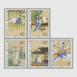中国 2003年民間伝説・梁山伯と祝英台5種(2003-20T)