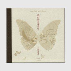 中国 2003年民間伝説「梁山伯と祝英台」切手帳(SB24)