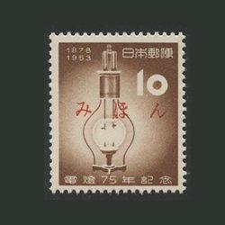 みほん字入・1953年電灯75年