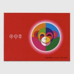 中国 2004年年賀切手〈申〉切手帳(SB26)