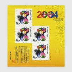 中国 2004年年賀切手〈申〉4面シート(2004-1T)