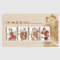 中国 2004年桃花塢木版年賀・小型シート(2004-2TM)