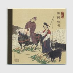 中国 2004年民間伝説-柳毅伝書・切手帳(SB27)