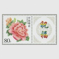 中国 2004年「牡丹図(花開富貴)」祝福タブ付(2004-Z1)