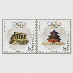 中国 2004年アテネオリンピック・アテネから北京へ2種(2004-16J)