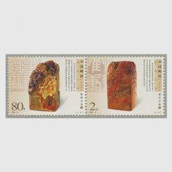 中国 2004年鶏血石印2連(2004-21T)