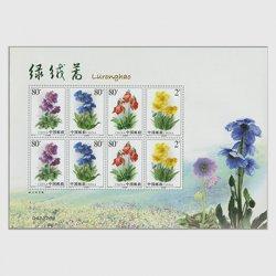 中国 2004年緑絨蒿・組合せ8面シート(2004-18T)