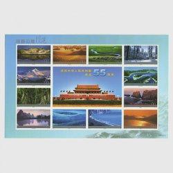中国 2004年祖国辺境風光・組合せシート(2004-24TM)