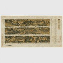 中国 2004年清明上河図9種連刷(2004-26T)
