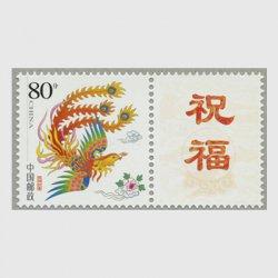 中国 2004年「鳳凰図(吉祥如意)」祝福タブ付(2004-Z2)