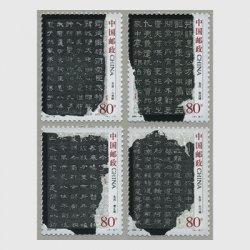 中国 2004年中国古代書法-隷書4種(2004-28T)