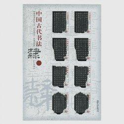 中国 2004年中国古代書法-隷書・組合せ8面シート(2004-28T)