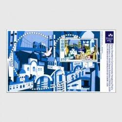中国香港 2008年プラハ切手展'08