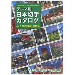 テーマ別・日本切手カタログVol.2世界遺産・景観編