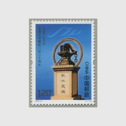 中国 2016年交通大学120年
